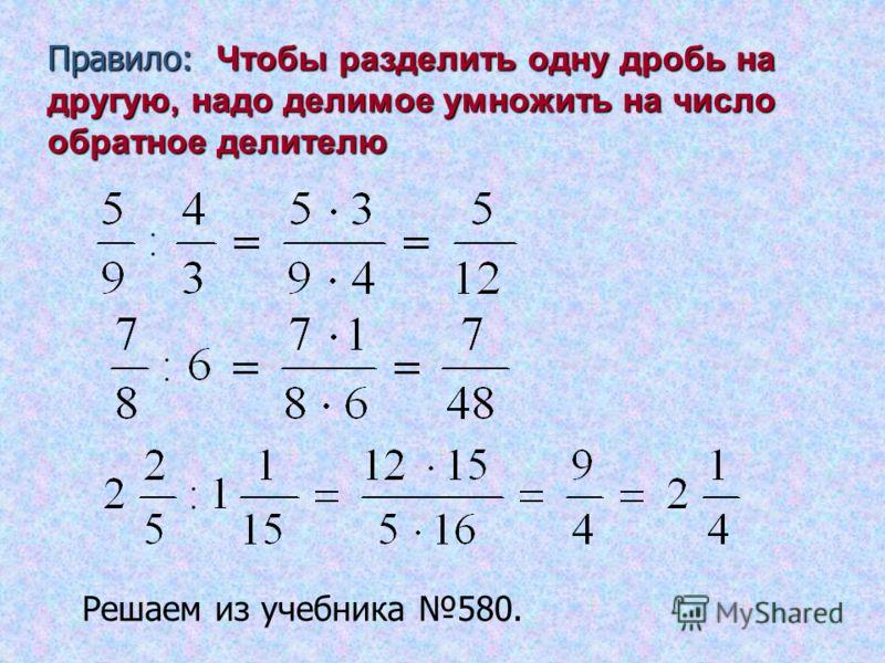 Решение: пусть х метров длина другой стороны. Тогда: Тогда: Задача: Площадь прямоугольника. Длина одной стороны. Найдите длину другой стороны. Ответ: длина другой стороны