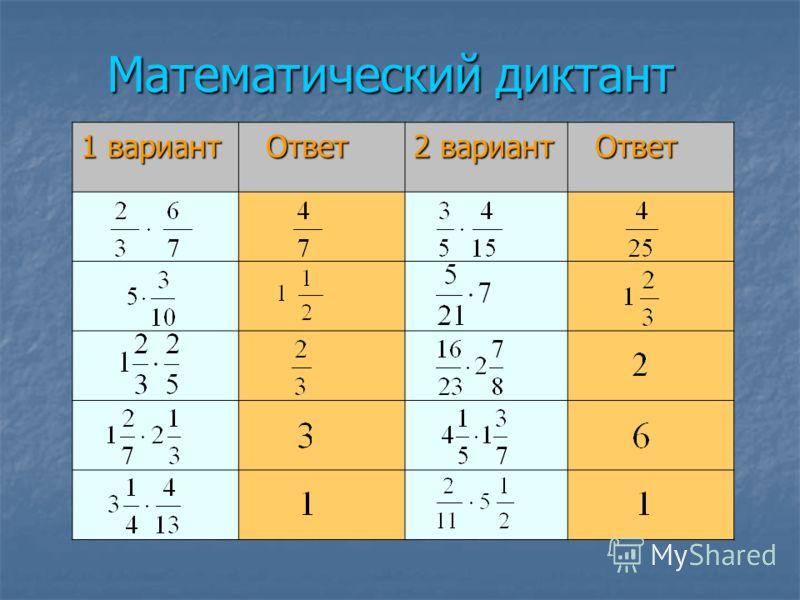 Правила умножения дробей Чтобы умножить дробь на натуральное число, надо числитель дроби умножить на это число, а знаменатель оставить прежним. Чтобы умножить дробь на натуральное число, надо числитель дроби умножить на это число, а знаменатель остав