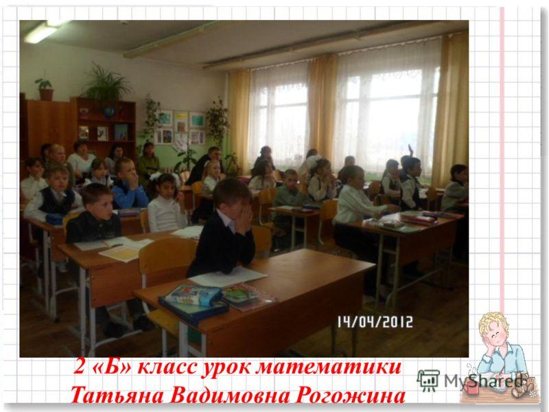 2 «Б» класс урок математики Татьяна Вадимовна Рогожина