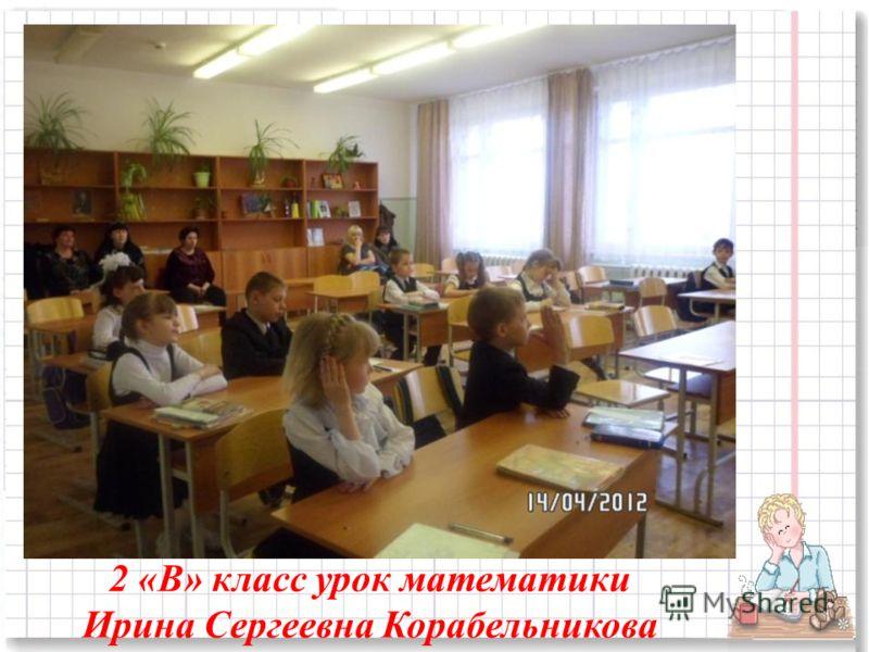 2 «В» класс урок математики Ирина Сергеевна Корабельникова