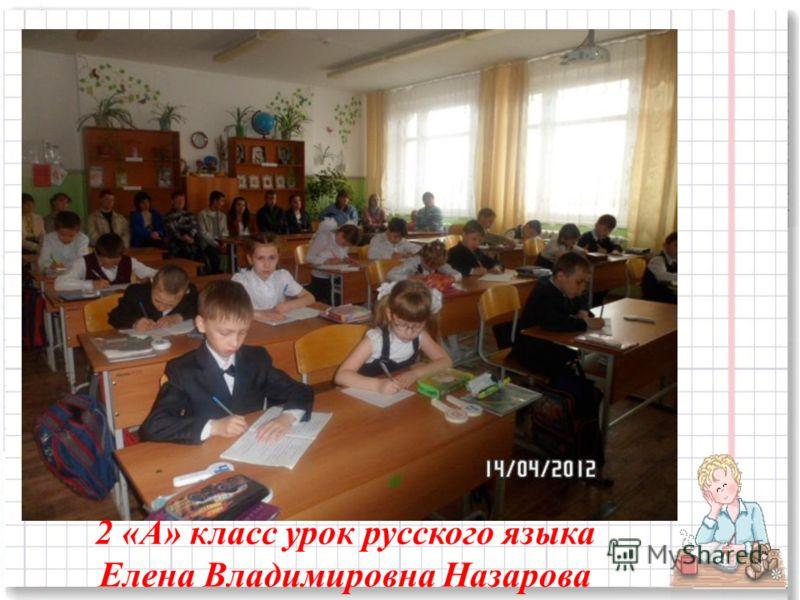 2 «А» класс урок русского языка Елена Владимировна Назарова