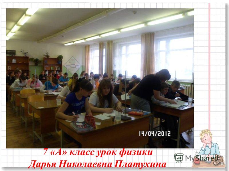 7 «А» класс урок физики Дарья Николаевна Платухина