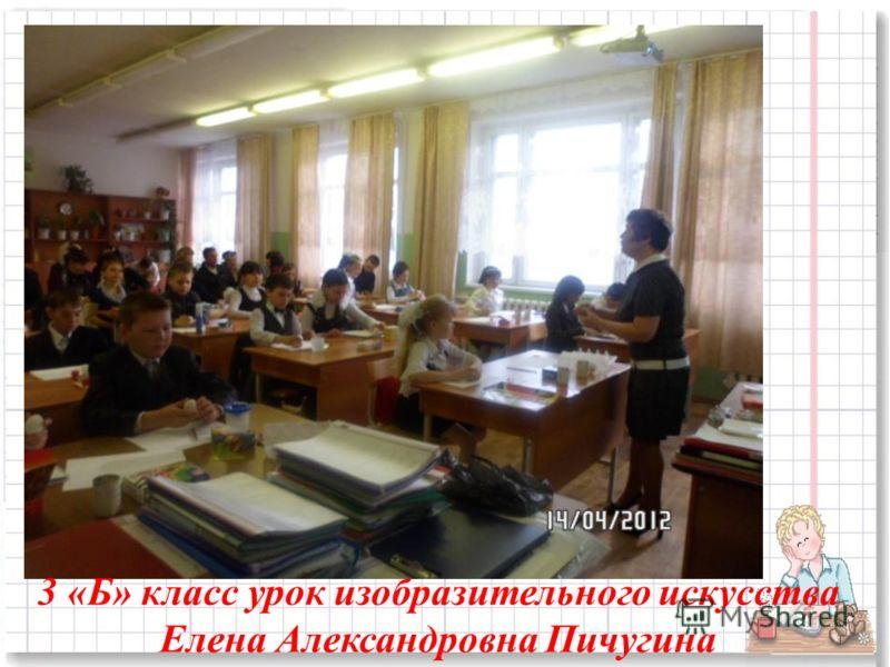 3 «Б» класс урок изобразительного искусства Елена Александровна Пичугина