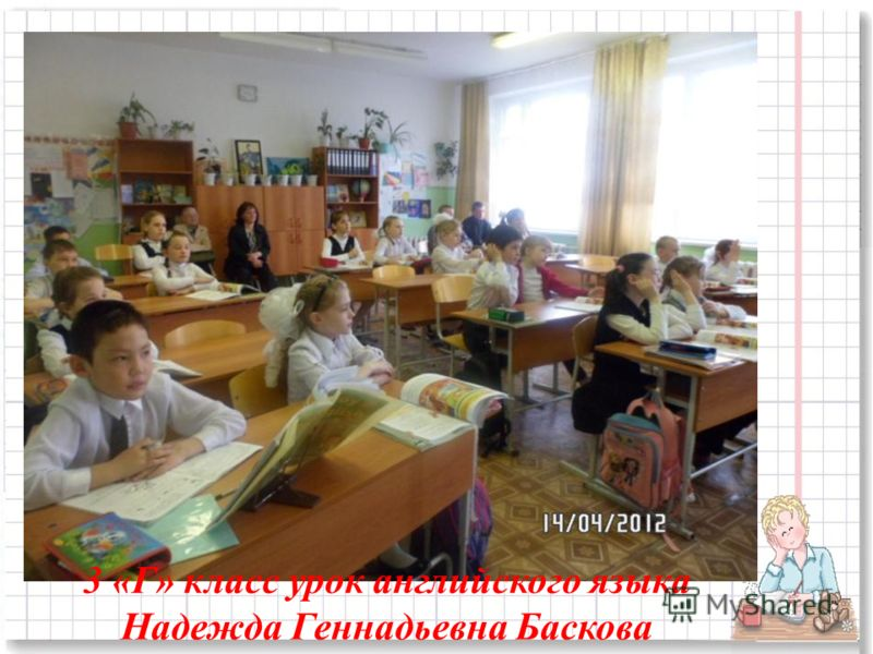 3 «Г» класс урок английского языка Надежда Геннадьевна Баскова