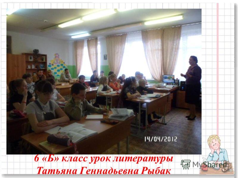6 «Б» класс урок литературы Татьяна Геннадьевна Рыбак