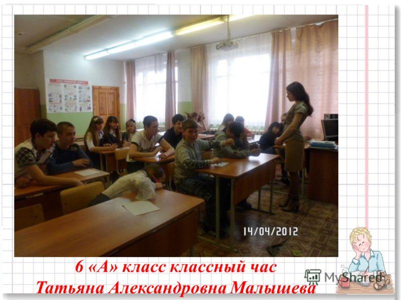 6 «А» класс классный час Татьяна Александровна Малышева