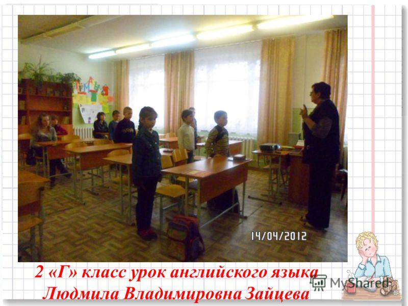 2 «Г» класс урок английского языка Людмила Владимировна Зайцева