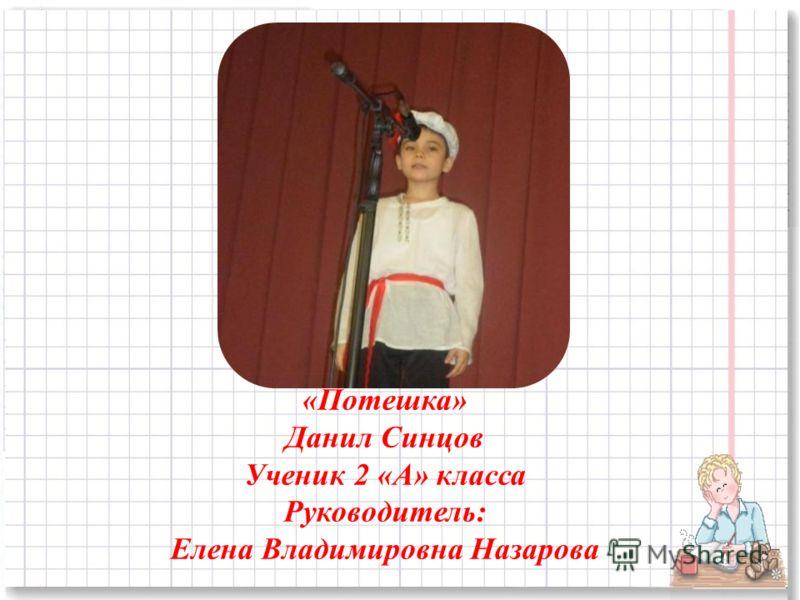 «Потешка» Данил Синцов Ученик 2 «А» класса Руководитель: Елена Владимировна Назарова