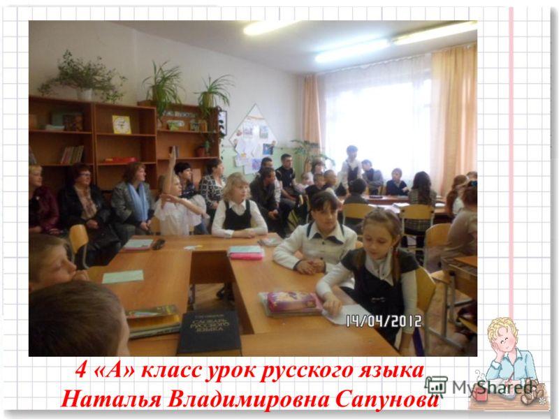 4 «А» класс урок русского языка Наталья Владимировна Сапунова