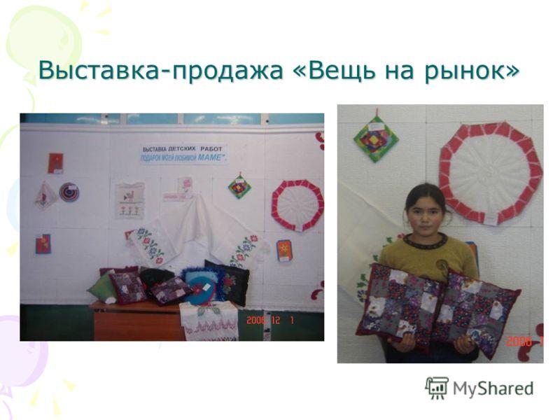 Выставка-продажа «Вещь на рынок»