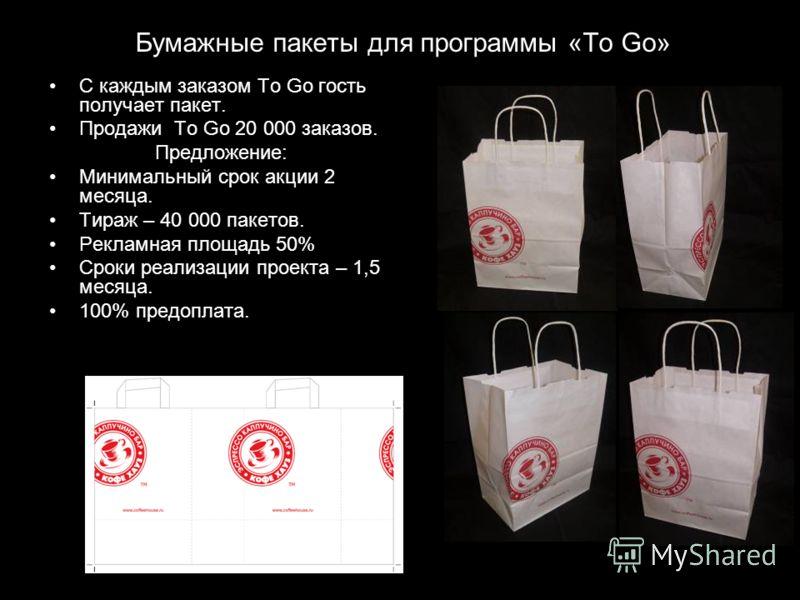 Бумажные пакеты для программы «To Go» C каждым заказом To Go гость получает пакет. Продажи To Go 20 000 заказов. Предложение: Минимальный срок акции 2 месяца. Тираж – 40 000 пакетов. Рекламная площадь 50% Сроки реализации проекта – 1,5 месяца. 100% п