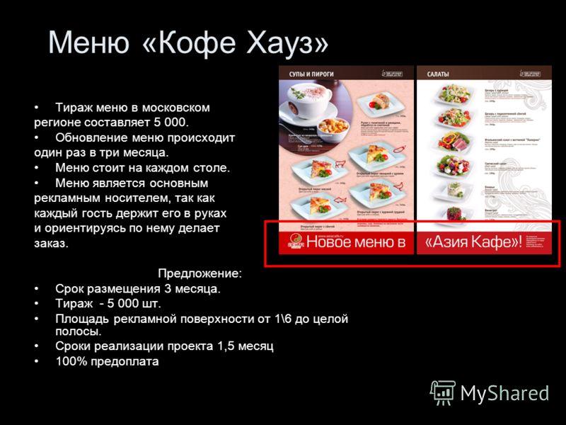 Меню «Кофе Хауз» Тираж меню в московском регионе составляет 5 000. Обновление меню происходит один раз в три месяца. Меню стоит на каждом столе. Меню является основным рекламным носителем, так как каждый гость держит его в руках и ориентируясь по нем
