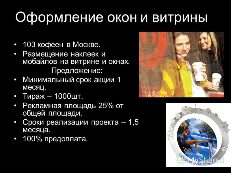 Оформление окон и витрины 103 кофеен в Москве. Размещение наклеек и мобайлов на витрине и окнах. Предложение: Минимальный срок акции 1 месяц. Тираж – 1000шт. Рекламная площадь 25% от общей площади. Сроки реализации проекта – 1,5 месяца. 100% предопла