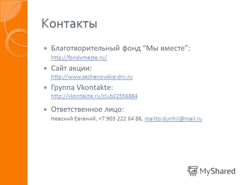 Контакты Благотворительный фонд Мы вместе: http://fondvmeste.ru/ http://fondvmeste.ru/ Сайт акции: http://www.sechenovskie-dni.ru http://www.sechenovskie-dni.ru Группа Vkontakte: http://vkontakte.ru/club22556884 http://vkontakte.ru/club22556884 Ответ