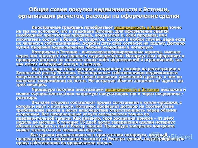 Общая схема покупки недвижимости в Эстонии, организация расчетов, расходы на оформление сделки Иностранные граждане приобретают недвижимость в Эстонии точно на тех же условиях, что и граждане Эстонии. Для оформления сделки необходимо присутствие прод