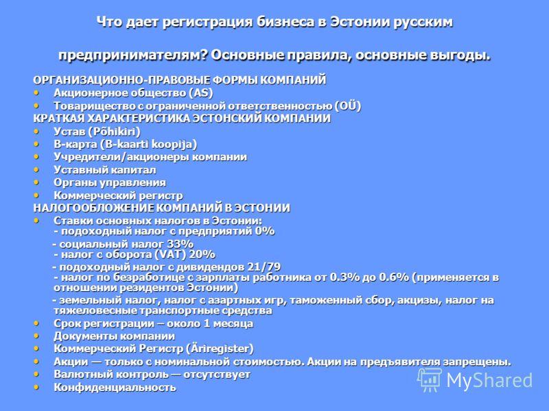Что дает регистрация бизнеса в Эстонии русским предпринимателям? Основные правила, основные выгоды. ОРГАНИЗАЦИОННО-ПРАВОВЫЕ ФОРМЫ КОМПАНИЙ Акционерное общество (AS) Акционерное общество (AS) Товарищество с ограниченной ответственностью (OÜ) Товарищес