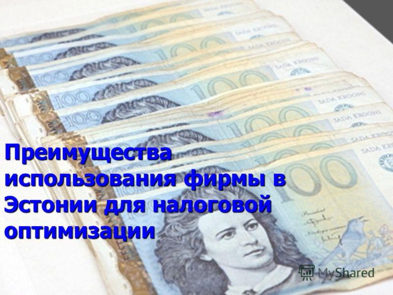 Преимущества использования фирмы в Эстонии для налоговой оптимизации