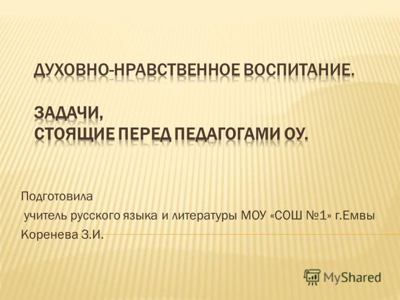 Подготовила учитель русского языка и литературы МОУ «СОШ 1» г.Емвы Коренева З.И.