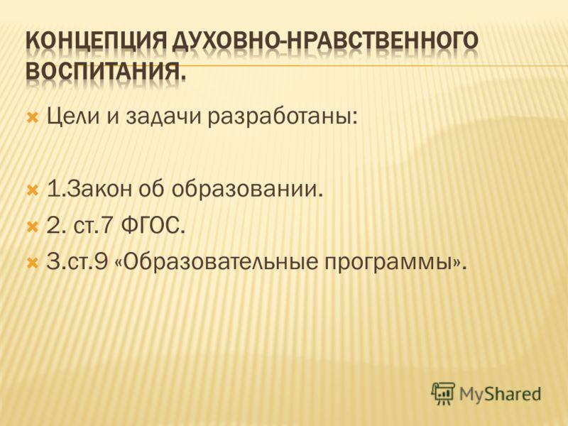 Цели и задачи разработаны: 1.Закон об образовании. 2. ст.7 ФГОС. 3.ст.9 «Образовательные программы».