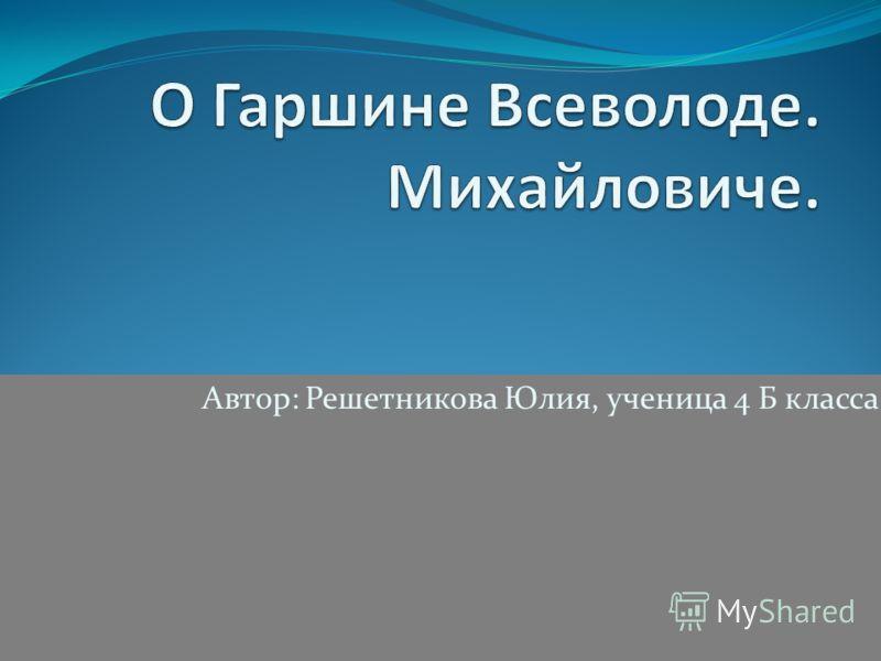 Автор: Решетникова Юлия, ученица 4 Б класса