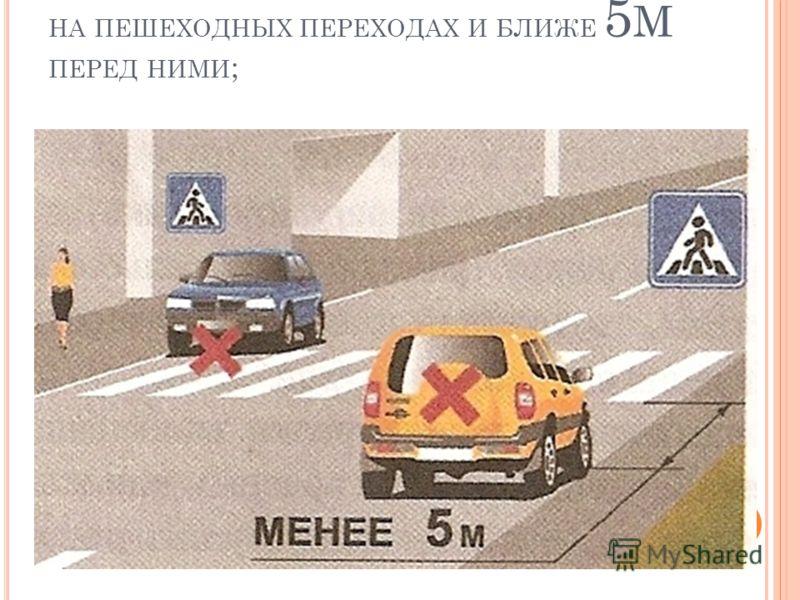 Пешеходный переход правила парковки