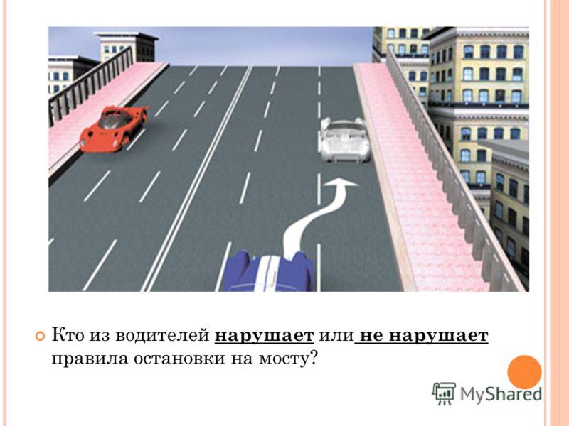 Кто из водителей нарушает или не нарушает правила остановки на мосту?