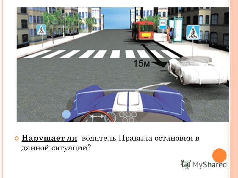 Нарушает ли водитель Правила остановки в данной ситуации?