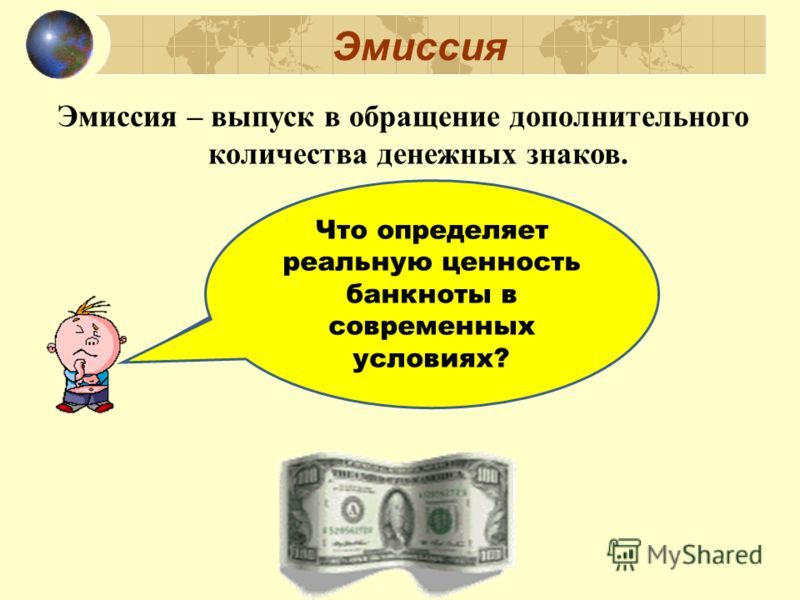 Эмиссия – выпуск в обращение дополнительного количества денежных знаков. Эмиссия Кто может печатать деньги? Что определяет реальную ценность банкноты в современных условиях?