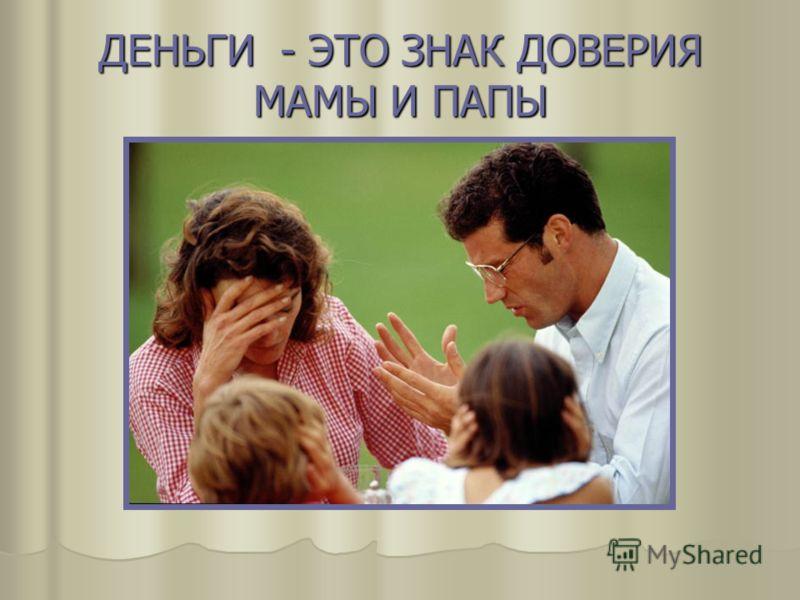 ДЕНЬГИ - ЭТО ЗНАК ДОВЕРИЯ МАМЫ И ПАПЫ