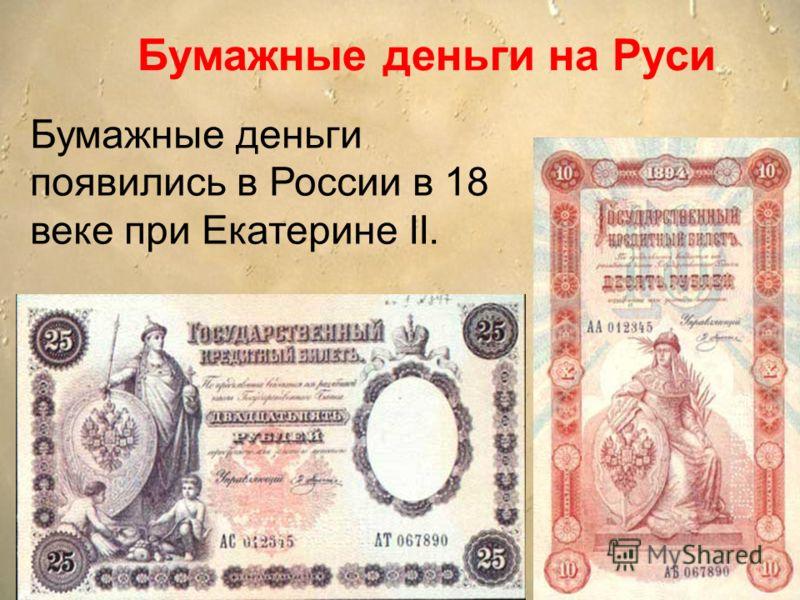 """Презентация на тему: """"словарь """"деньги - металлические и бума."""