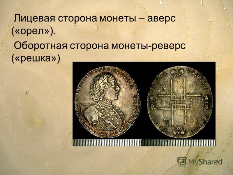 Лицевая сторона монеты – аверс («орел»). Оборотная сторона монеты-реверс («решка»)