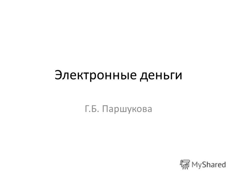 Электронные деньги Г.Б. Паршукова