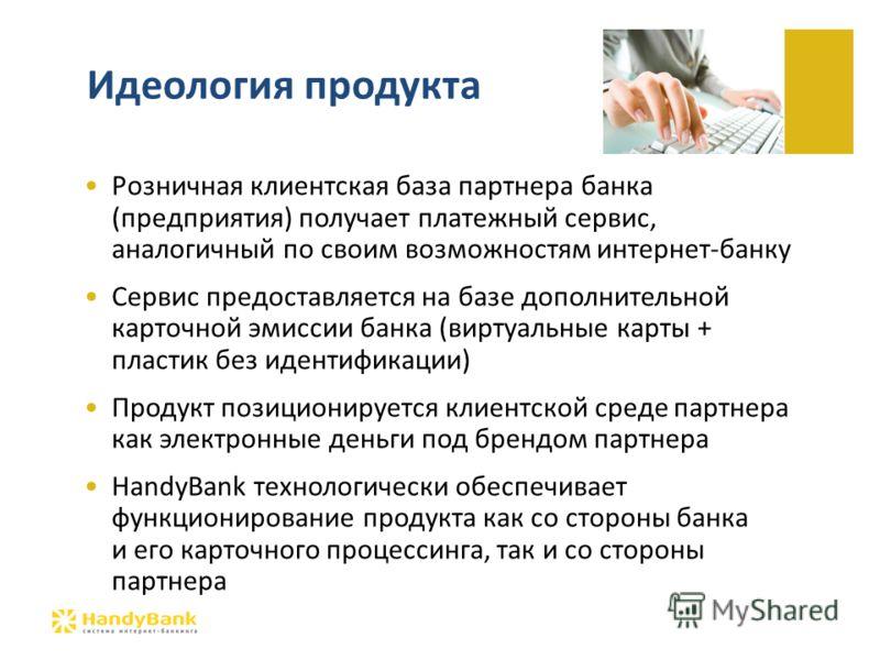 Розничная клиентская база партнера банка (предприятия) получает платежный сервис, аналогичный по своим возможностям интернет-банку Сервис предоставляется на базе дополнительной карточной эмиссии банка (виртуальные карты + пластик без идентификации) П