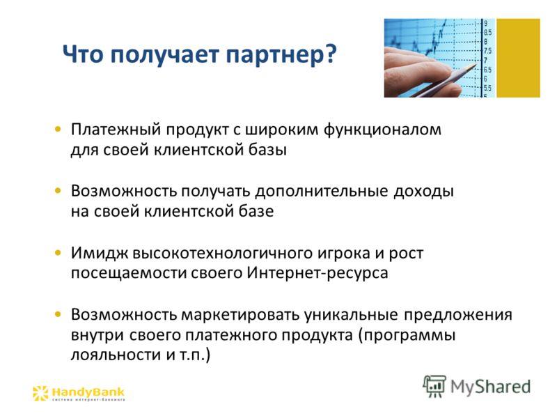 Платежный продукт с широким функционалом для своей клиентской базы Возможность получать дополнительные доходы на своей клиентской базе Имидж высокотехнологичного игрока и рост посещаемости своего Интернет-ресурса Возможность маркетировать уникальные