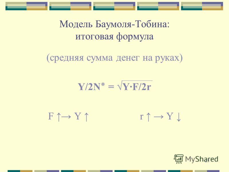 25 Модель Баумоля-Тобина: итоговая формула (средняя сумма денег на руках) Y/2N٭ = YF/2r F Y r Y