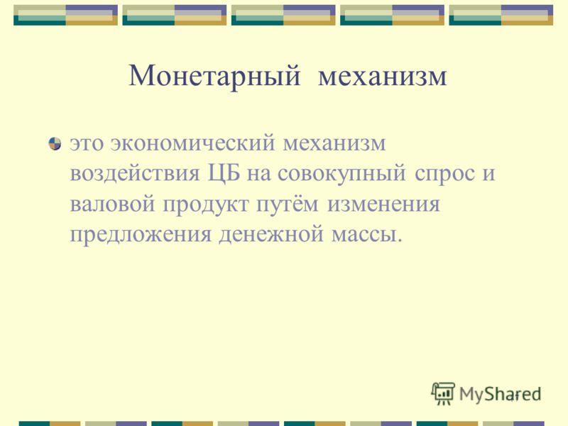 47 Монетарный механизм это экономический механизм воздействия ЦБ на совокупный спрос и валовой продукт путём изменения предложения денежной массы.
