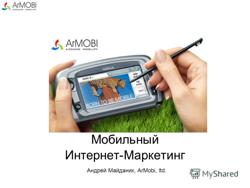 Мобильный Интернет-Маркетинг Андрей Майданик, ArMobi, ltd.