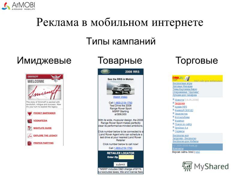 Реклама в мобильном интернете Типы кампаний ИмиджевыеТоварныеТорговые