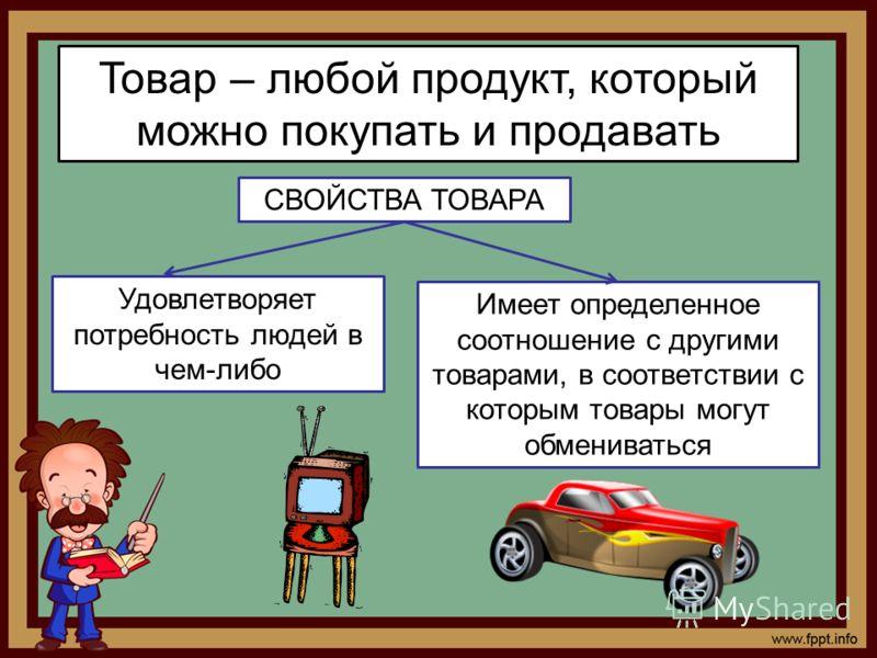 Презентация на тему Товар и деньги класс Обществознание Что  3 СВОЙСТВА