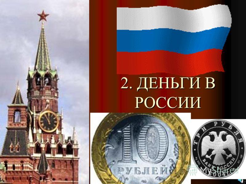 2. ДЕНЬГИ В РОССИИ