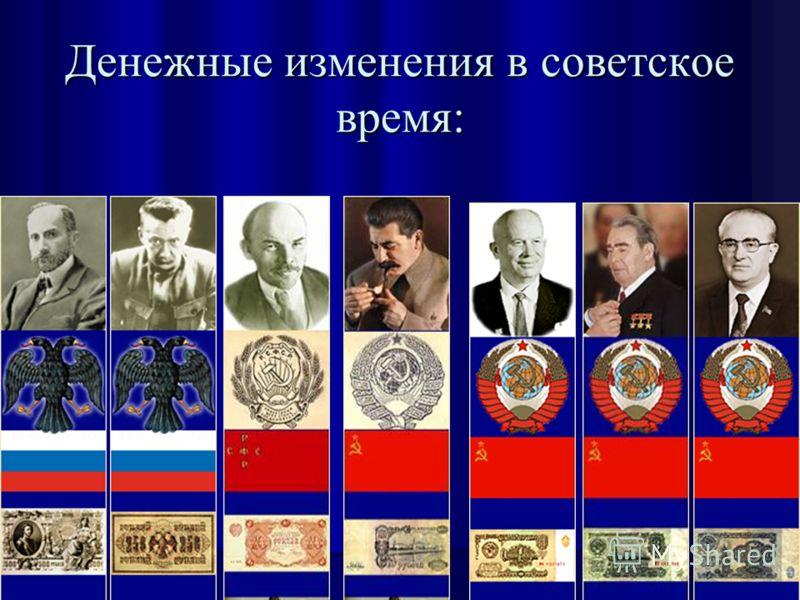 Денежные изменения в советское время: