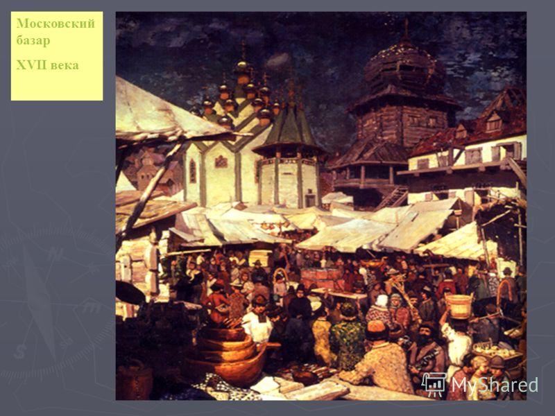Московский базар XVII века