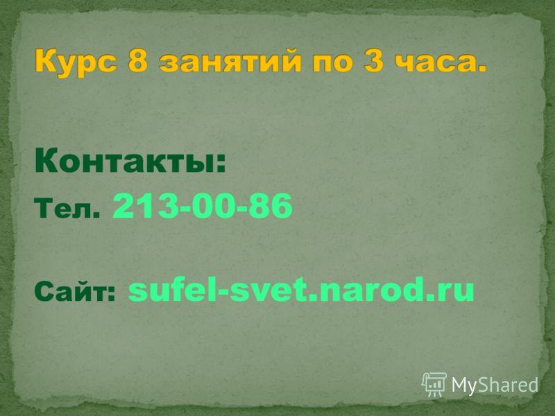 Контакты: Тел. 213-00-86 Сайт: sufel-svet.narod.ru