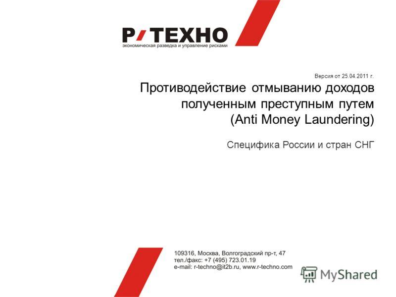 Версия от 25.04.2011 г. Противодействие отмыванию доходов полученным преступным путем (Anti Money Laundering) Специфика России и стран СНГ