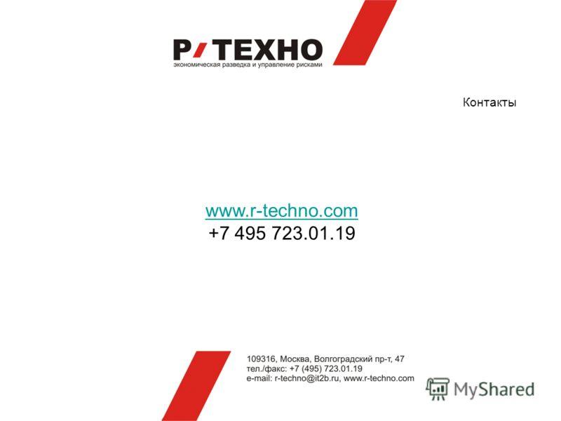 Контакты www.r-techno.com +7 495 723.01.19