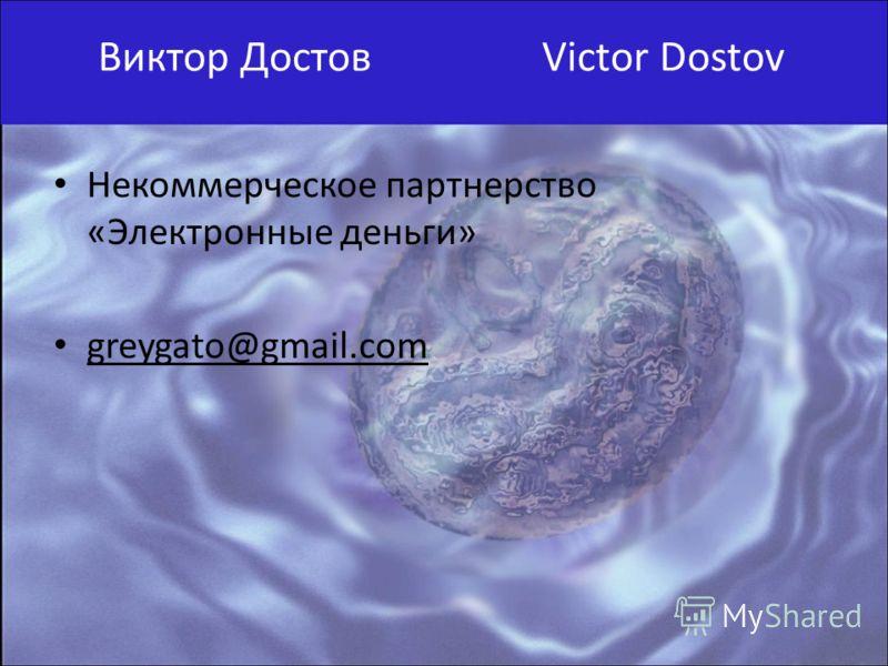 Виктор ДостовVictor Dostov Некоммерческое партнерство «Электронные деньги» greygato@gmail.com