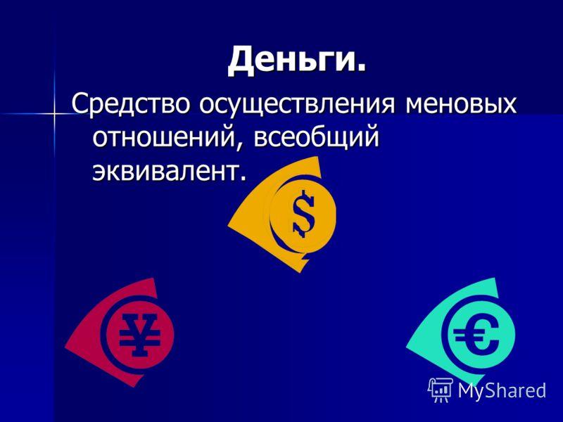 Деньги деньги средство