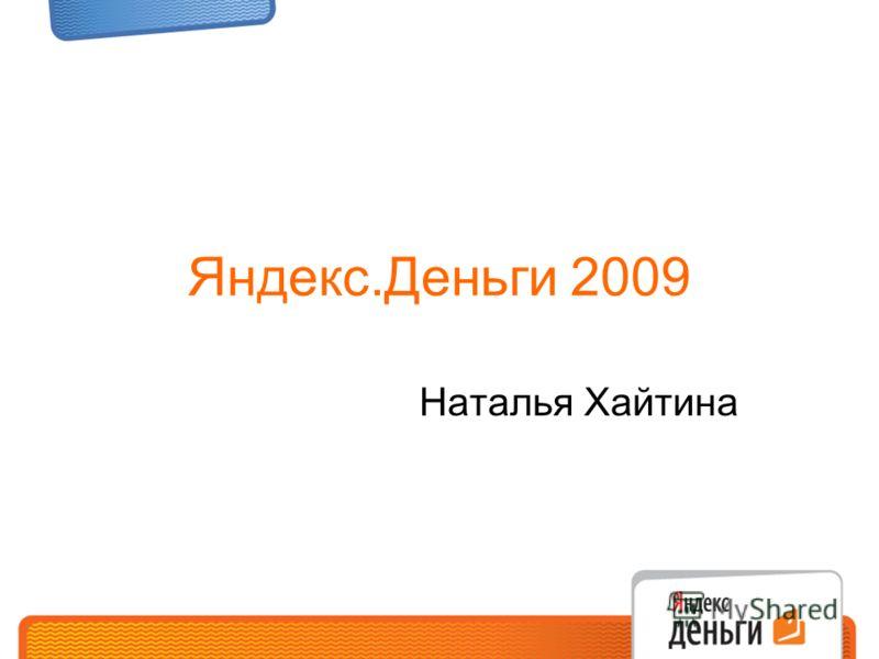 Яндекс.Деньги 2009 Наталья Хайтина