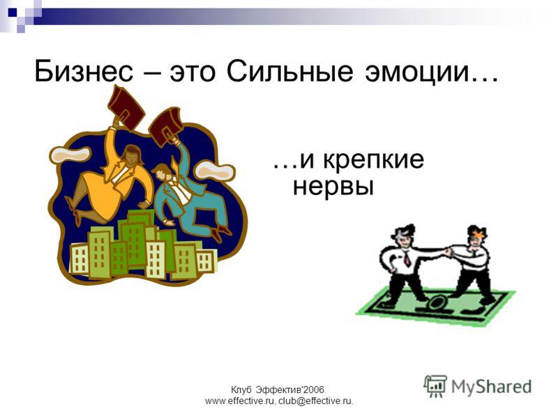 Клуб Эффектив'2006. www.effective.ru, club@effective.ru. Бизнес – это Сильные эмоции… …и крепкие нервы