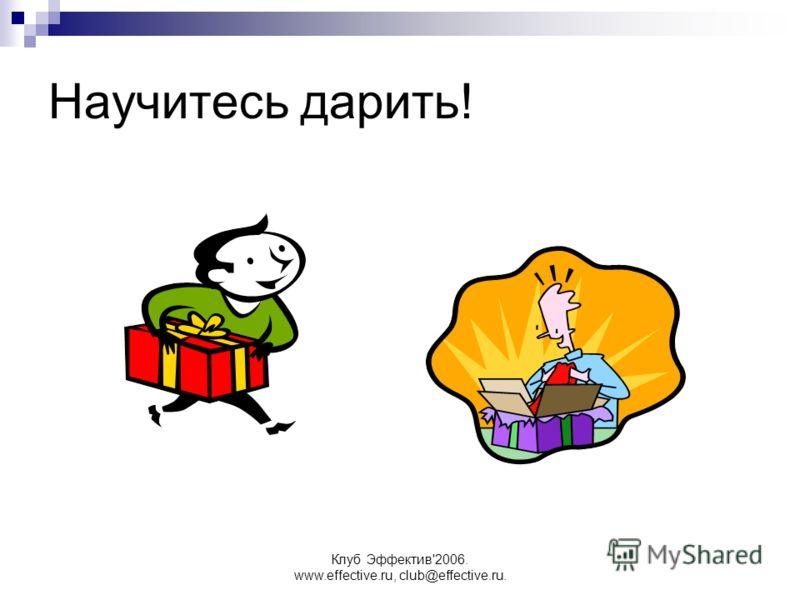 Клуб Эффектив'2006. www.effective.ru, club@effective.ru. Научитесь дарить!